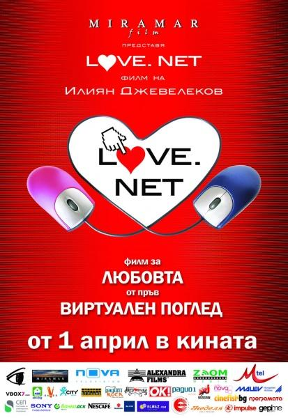 love.net онлайн афиша