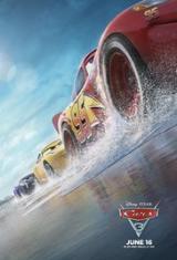 Колите 3 / Cars 3 (2017)
