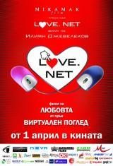 филма love.net 2011