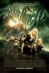 """""""Sucker Punch: Измислен свят"""" (2011)"""