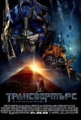 Трансформърс 2: Отмъщението