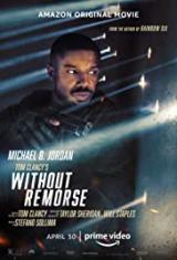 Безпощадно Without Remorse (2021)