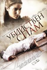 Убийствен Спам (2010) Chain Letter